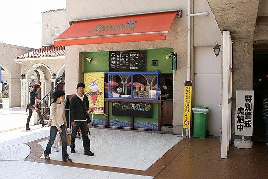 紅虎餃子房 三井アウトレットパーク マリンピア神戸店