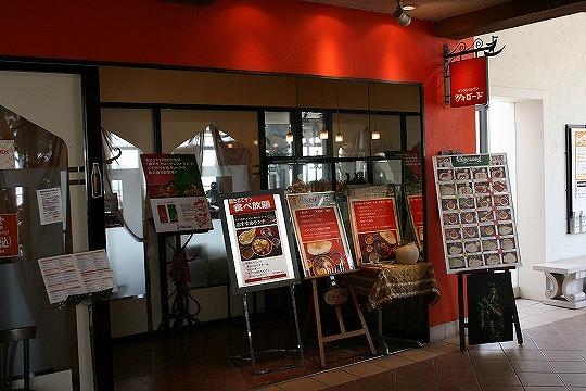 インディアンレストラン ゲイロード(INDIAN RESTAURANT GAYLORD) 三井アウトレットパーク マリンピア神戸店