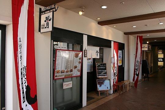 鶴橋風月 三井アウトレットパーク マリンピア神戸店