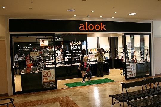 アルク(alook) 三井アウトレットパーク マリンピア神戸