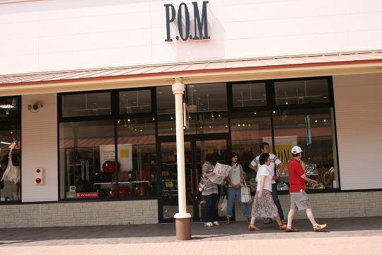 プライスワンスモア (P.O.M) 那須ガーデンアウトレット店