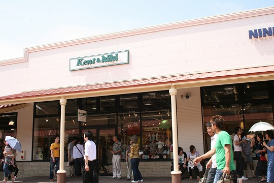 ケント アンド キキ (Kent & kiki) 那須ガーデンアウトレット店