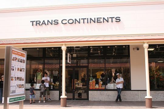 トランスコンチネンツ (TRANS CONTINENTS) 那須ガーデンアウトレット店