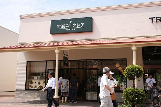 カフェレストラン チーズガーデン クレア那須ガーデンアウトレット店