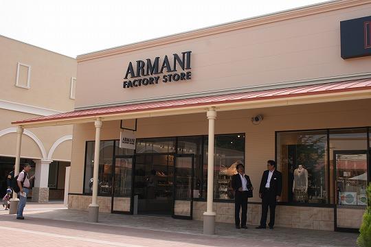アルマーニ (ARMANI) 那須ガーデンアウトレット店