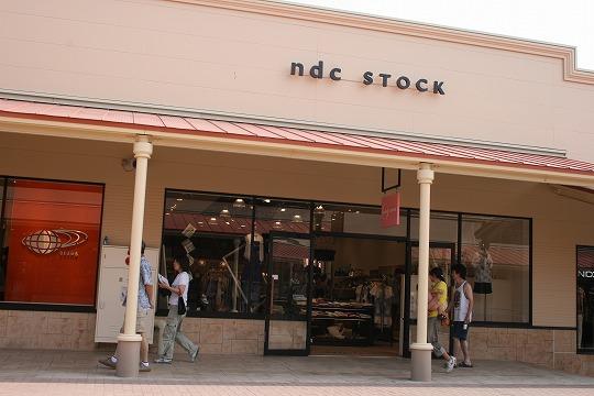 ndcストック (ndc STOCK) 那須ガーデンアウトレット店