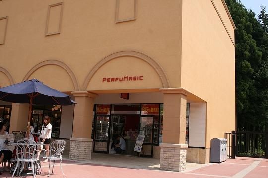 パフューマジック (PERFUMAGIC)那須ガーデンアウトレット店
