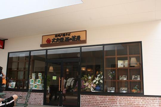 大久保西の茶屋 那須ガーデンアウトレット店