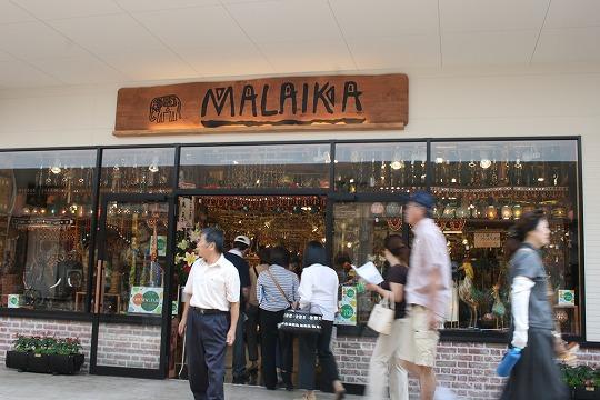 マライカ (MALAIKA) 那須ガーデンアウトレット店