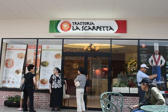 トラットリア ラ・スカルペッタ 那須ガーデンアウトレット店