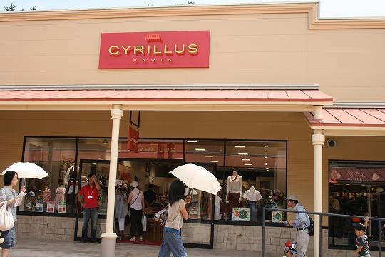 シリリュス (CYRILLUS) 那須ガーデンアウトレット店