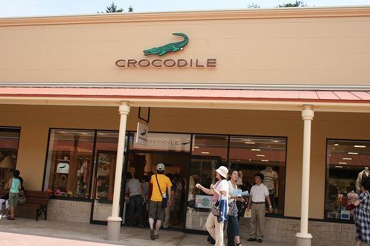 クロコダイル (Crocodile) 那須ガーデンアウトレット店