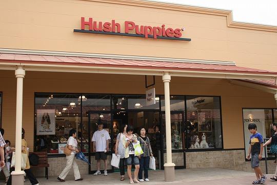 ハッシュパピー (Hush Puppies) 那須ガーデンアウトレット店