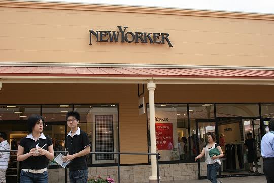 ニューヨーカー (NEWYORKER) 那須ガーデンアウトレット店
