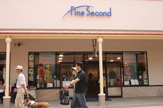 ファインセカンド (Fine Second) 那須ガーデンアウトレット店