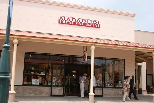 ナパピリ (NAPAPIJRI) 那須ガーデンアウトレット店