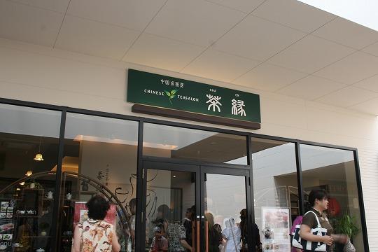 中国名茶房 茶縁 那須ガーデンアウトレット店