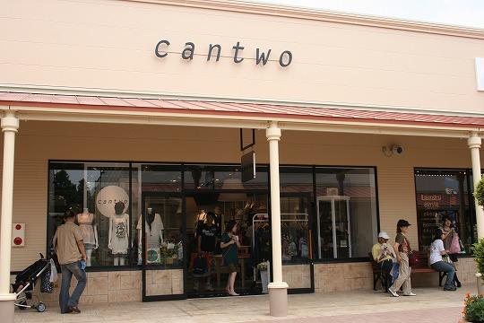 キャンツー (cantwo) 那須ガーデンアウトレット店