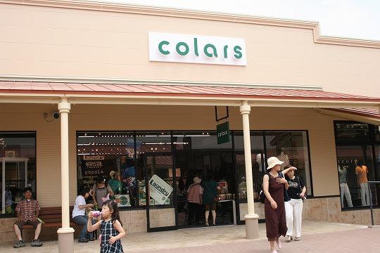 カラーズ (colars) 那須ガーデンアウトレット店