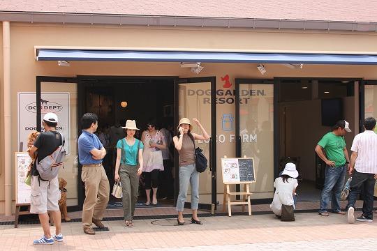 ドッグガーデンカフェ (DOG GARDEN CAFE) 那須ガーデンアウトレット店