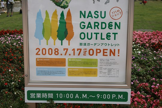 那須ガーデンアウトレットの営業時間