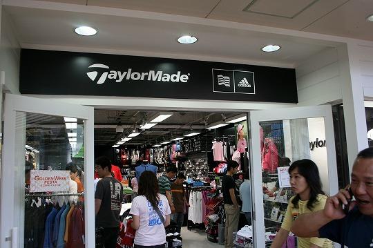 テーラーメイド-アディダスゴルフ(Taylor Made adidas Golf) 三井アウトレットパーク 大阪鶴見