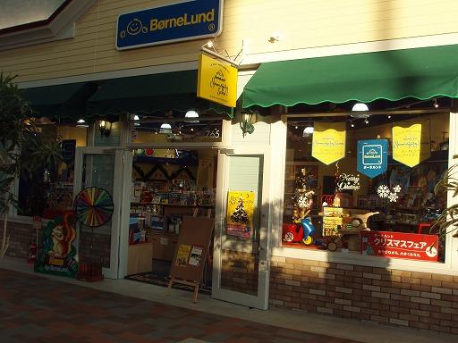 ボーネルンド セレンディピティストア(Bornelund Serendipity Store) 千歳アウトレットモール・レラ
