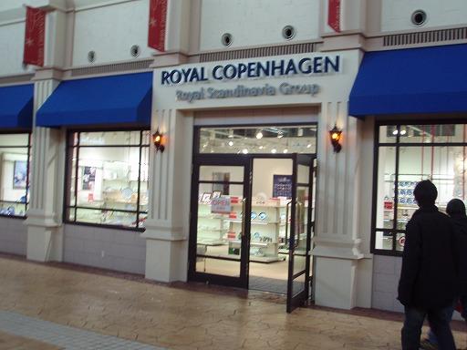 ロイヤルコペンハーゲン アウトレット(Royal Copenhagen OUTLET) 千歳アウトレットモール・レラ
