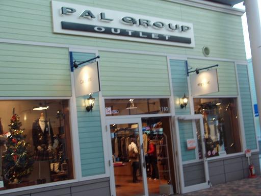 パルグループ アウトレット(PAL GROUP OUTLET) 千歳アウトレットモール・レラ