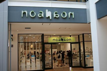 ノアノア(noah noah) 三井アウトレットパーク入間