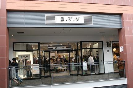 a.v.v(アー・ヴェ・ヴェ) 三井アウトレットパーク入間