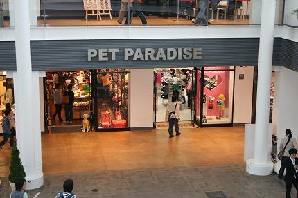 【PET PARADISE (ペットパラダイス) ・ あみプレミアム・アウトレット】のショップ情報 - アウトレット ...
