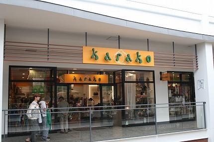 カラコ(Karako) 三井アウトレットパーク入間