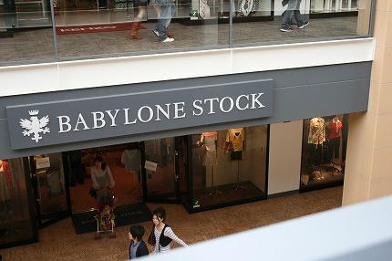 バビロンストック(Babylone Stock) 三井アウトレットパーク入間