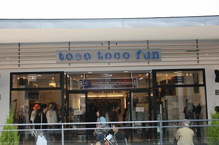 トコトコファン(toco toco fun) 三井アウトレットパーク入間