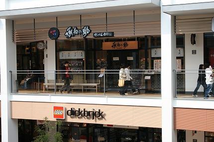 がってん寿司 承知の助 三井アウトレットパーク入間