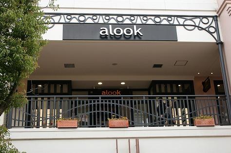 アルク(alook) 三井アウトレットパーク  ジャズドリーム長島