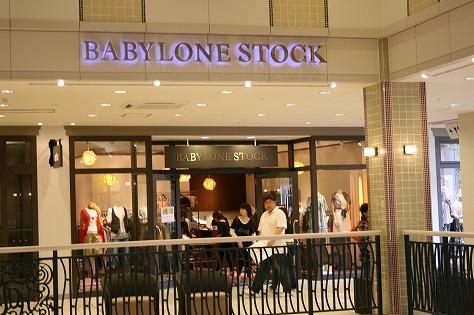 バビロンストック(BABYLONE STOCK) 三井アウトレットパーク  ジャズドリーム長島