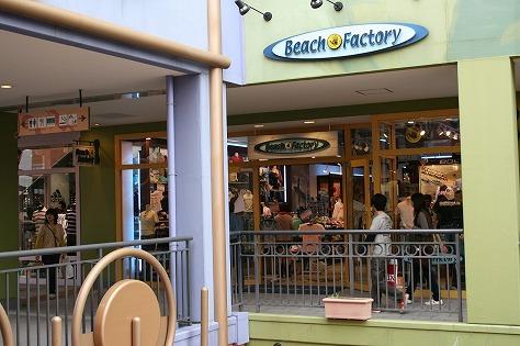 ビーチファクトリー(Beach Factory) 三井アウトレットパーク  ジャズドリーム長島