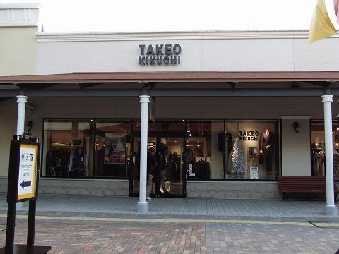 タケオキクチ(ネクストドア) 神戸三田プレミアムアウトレット店