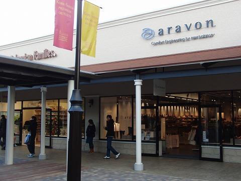 アラヴォン バイ ニューバランス(Aravon by New Balance) 神戸三田プレミアムアウトレット店