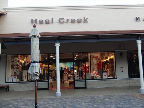 ヒールクリーク(Heal Creek) 神戸三田プレミアムアウトレット店