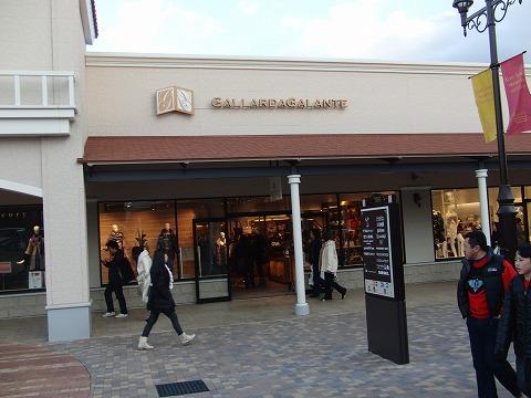 ガリャルダガランテ(GALLARDA GALANTE) 神戸三田プレミアムアウトレット店