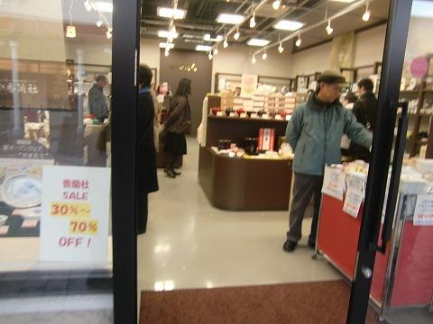 香蘭社 神戸三田プレミアムアウトレット店
