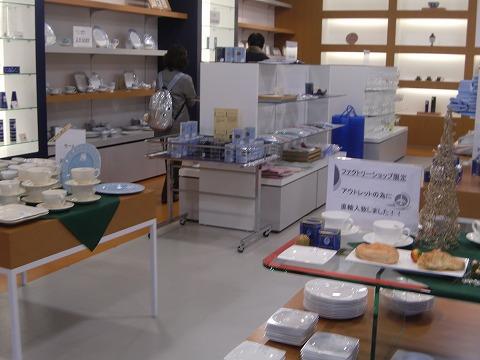 ウェッジウッド(Wedgwood) 神戸三田プレミアムアウトレット店