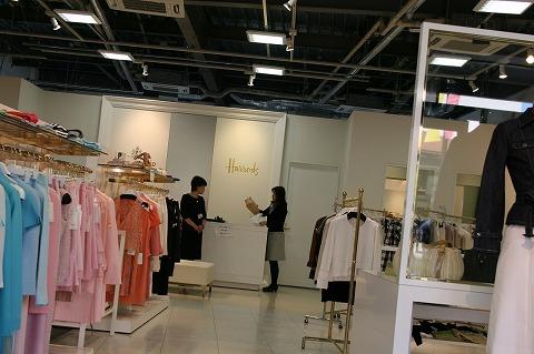 ハロッズ(Harrods) 神戸三田プレミアムアウトレット店