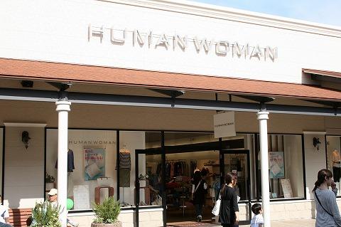 ヒューマンウーマン ラストコール  神戸三田プレミアムアウトレット店