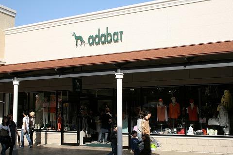 アダバット(adabat) 神戸三田プレミアムアウトレット店