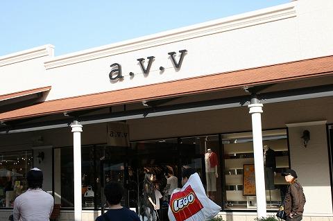 アーヴェヴェ(A.V.V.) 神戸三田プレミアムアウトレット店