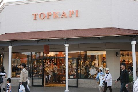 トプカピ(TOPKAPI) 神戸三田プレミアムアウトレット店